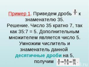 Пример 1. Приведем дробь к знаменателю 35. Решение. Число 35 кратно 7, так как 3