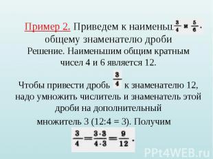 Пример 2. Приведем к наименьшему общему знаменателю дроби Решение. Наименьшим об