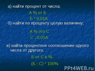 а) найти процент от числа; а) найти процент от числа; б) найти по проценту целую
