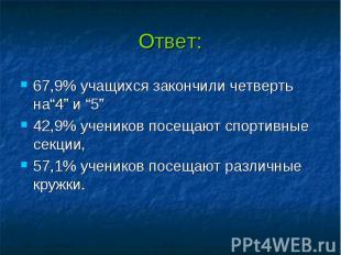 """Ответ: 67,9% учащихся закончили четверть на""""4"""" и """"5"""" 42,9% учеников посещают спо"""