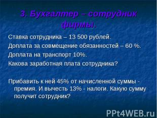 3. Бухгалтер – сотрудник фирмы. Ставка сотрудника – 13 500 рублей. Доплата за со