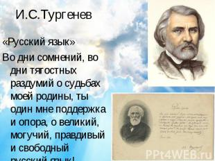 «Русский язык» «Русский язык» Во дни сомнений, во дни тягостных раздумий о судьб