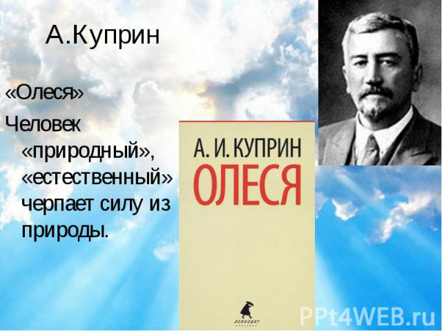 «Олеся» «Олеся» Человек «природный», «естественный» черпает силу из природы.