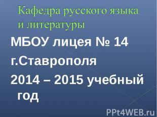 МБОУ лицея № 14 МБОУ лицея № 14 г.Ставрополя 2014 – 2015 учебный год