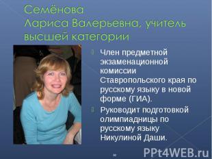 Член предметной экзаменационной комиссии Ставропольского края по русскому языку
