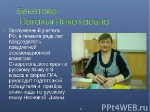 Заслуженный учитель РФ, в течение ряда лет председатель предметной экзаменационн