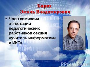 Член комиссии аттестации педагогических работников секция «учитель информатики и