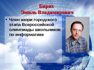 Член жюри городского этапа Всероссийской олимпиады школьников по информатике Чле