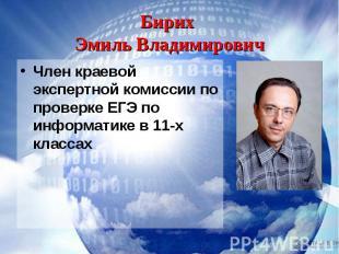 Член краевой экспертной комиссии по проверке ЕГЭ по информатике в 11-х классах Ч