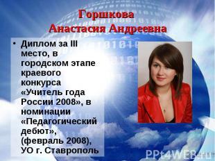 Диплом за III место, в городском этапе краевого конкурса «Учитель года России 20