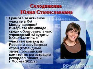 Грамота за активное участие в X-й Международной Интернет-Олимпиаде среди образов