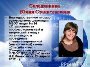 Благодарственное письмо руководителю делегации МБОУ лицея № 14 г.Ставрополя за п