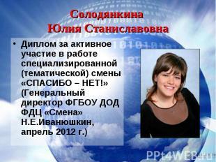 Диплом за активное участие в работе специализированной (тематической) смены «СПА