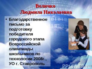 Благодарственное письмо за подготовку победителя городского этапа Всероссийской