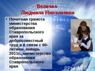 Почетная грамота министерства образования Ставропольского края за добросовестный