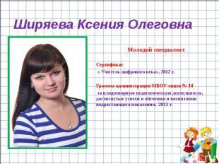 Молодой специалист Молодой специалист Сертификат « Учитель цифрового века», 2012