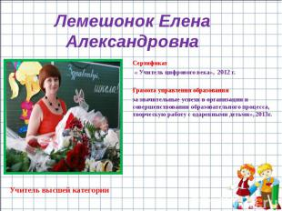 Сертификат Сертификат « Учитель цифрового века», 2012 г.  Грамота управлен