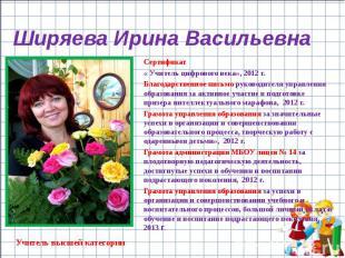 Сертификат Сертификат « Учитель цифрового века», 2012 г. Благодарственное письмо