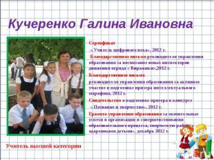 Сертификат Сертификат « Учитель цифрового века», 2012 г. Благодарственное