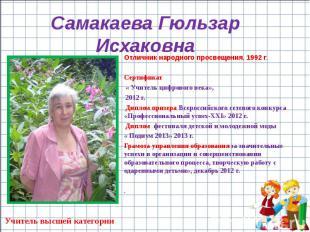 Отличник народного просвещения, 1992 г. Отличник народного просвещения, 1992 г.
