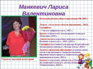 Почетный работник общего образования РФ, 2003 г. Медаль «За