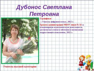 Сертификат Сертификат « Учитель цифрового века», 2012 г. Грамота администрации М
