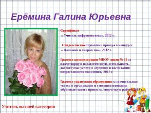 Сертификат Сертификат « Учитель цифрового века», 2012 г.  Свидетельство по