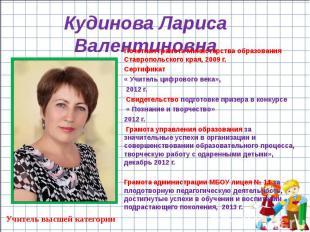 Почетная грамота Министерства образования Ставропольского края, 2009 г. Почетная