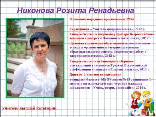 Отличник народного просвещения, 1996г. Отличник народного просвещения, 1996г. Се