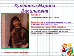 Сертификат Сертификат « Учитель цифрового века», 2012 г. Свидетельства о подгото