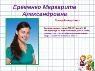 Молодой специалист Молодой специалист Грамота администрации МБОУ лицея № 14 за п