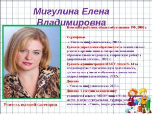 Почетный работник общего образования РФ, 2009 г. Почетный работник общего образо