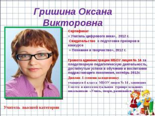 Сертификат Сертификат « Учитель цифрового века», 2012 г. Свидетельство о п