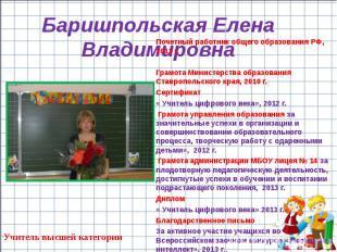 Почетный работник общего образования РФ, 2013 г. Почетный работник общего образо