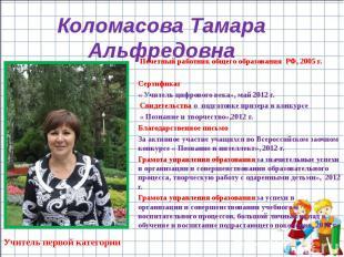 Почетный работник общего образования РФ, 2005 г. Почетный работник общего образо