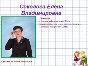 Сертификат  Сертификат « Учитель цифрового века», 2012 г. Свидетель