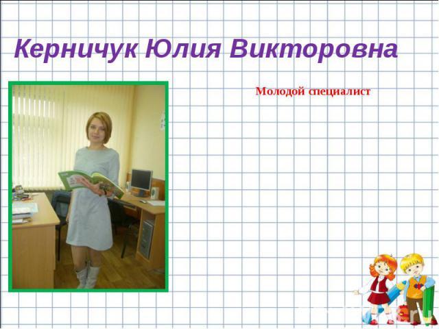 Молодой специалист Молодой специалист