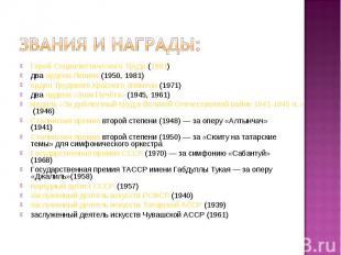 Герой Социалистического Труда(1981) Герой Социалистического Труда(19