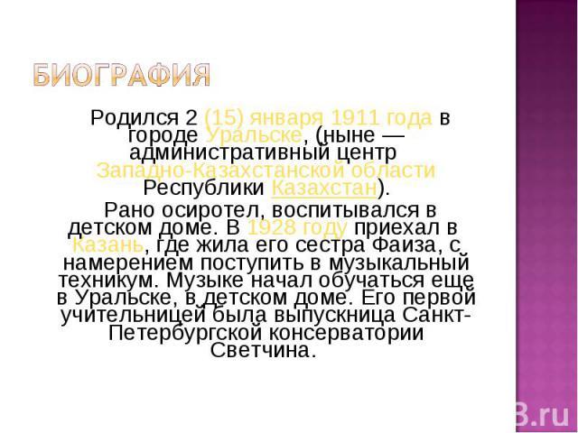 Родился2(15)января1911 годав городеУральске, (ныне— административный центрЗападно-Казахстанской областиРеспубликиКазахстан). Родился2(15)января1911 годав город…