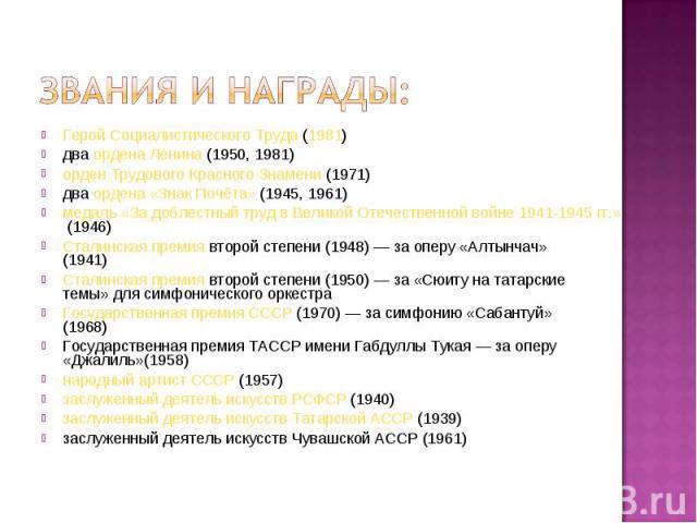 Герой Социалистического Труда(1981) Герой Социалистического Труда(1981) дваордена Ленина(1950, 1981) орден Трудового Красного Знамени(1971) дваордена «Знак Почёта»(1945, 1961) медаль «За доблестный труд в Ве…