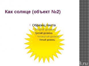 Как солнце (объект №2)