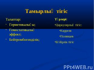 Талаптар: Талаптар: Герметикалығы; Гемостатикалық эффект; Бейтромбогенділік;