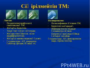 Лавсан: Полдиэтилентерефталатті синтетикалық ТМ; Жоғарғы беріктілік; Тінде ұзық