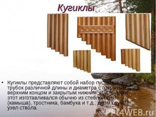 Кугиклы представляют собой набор пустотелых трубок различной длины и диаметра с