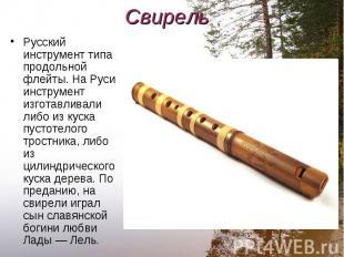 Русский инструмент типа продольной флейты. На Руси инструмент изготавливали либо