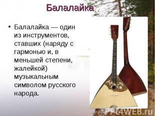 Балалайка — один из инструментов, ставших (наряду с гармонью и, в меньшей степен