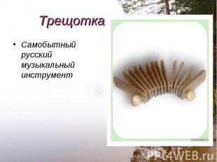 Самобытный русский музыкальный инструмент Самобытный русский музыкальный инструм