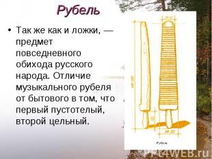 Так же как и ложки, — предмет повседневного обихода русского народа. Отличие муз