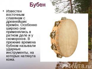 Известен восточным славянам с древнейших времён. Особенно широко они применялись