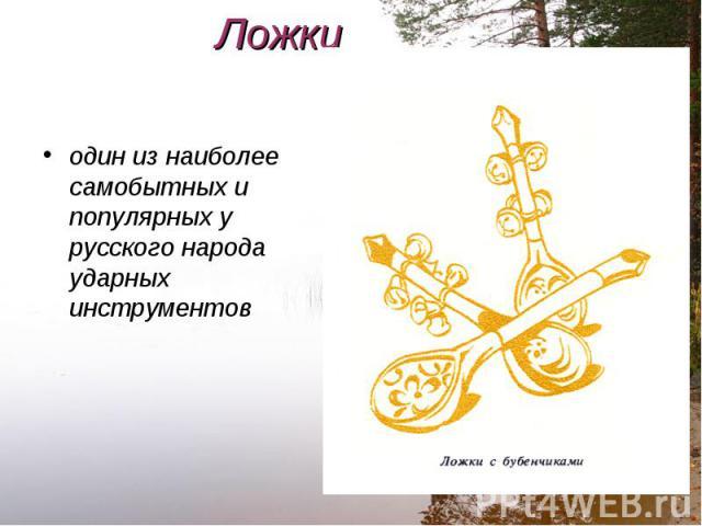 один из наиболее самобытных и популярных у русского народа ударных инструментов один из наиболее самобытных и популярных у русского народа ударных инструментов